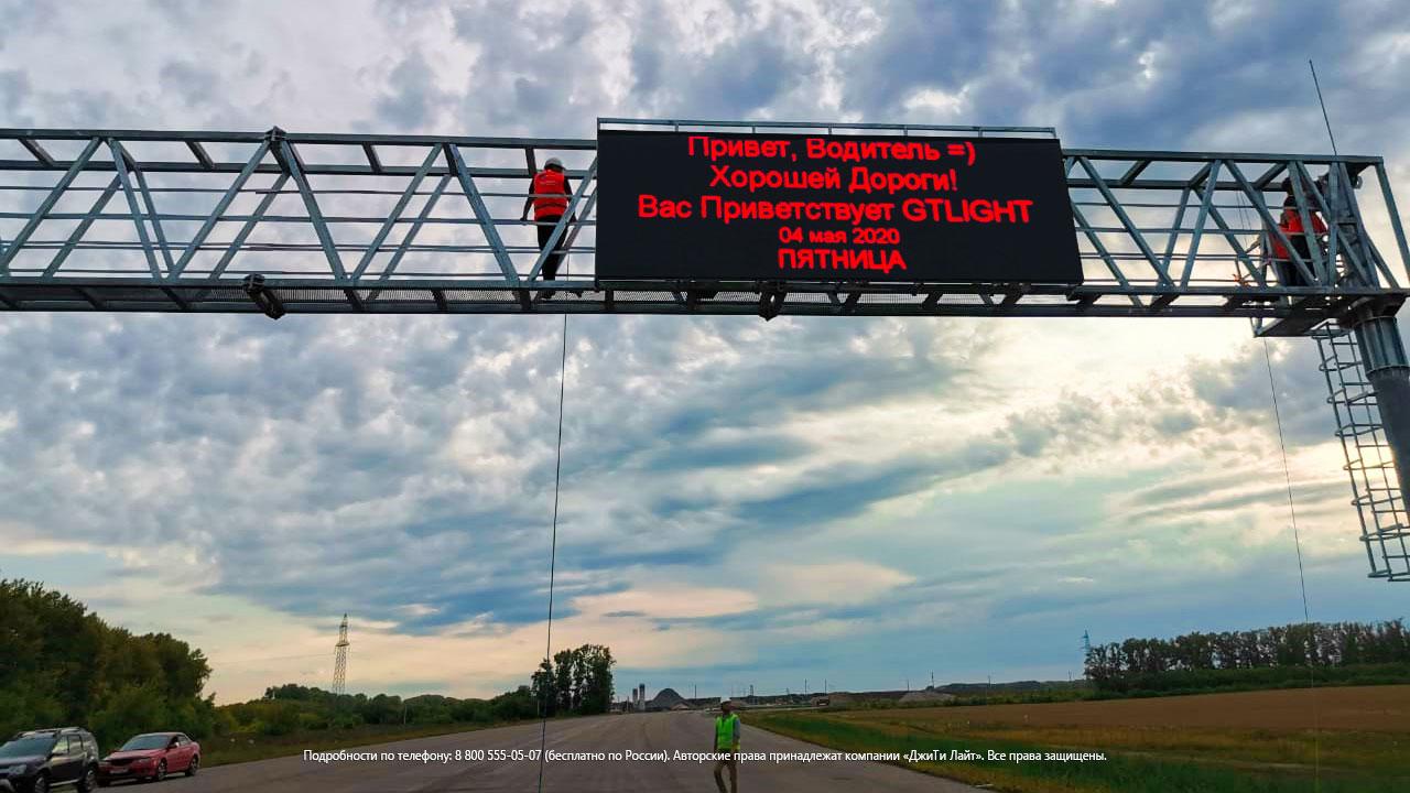 Светодиодные дорожные табло ДжиТи Лайт появились на дорогах Новосибирской области, фото 1